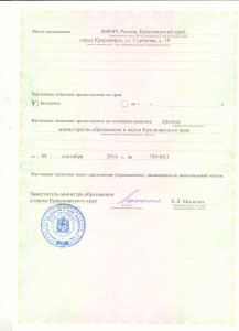 лицензия стр 2